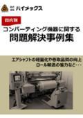 【目的別】コンバーティング機器に関する問題解決事例集