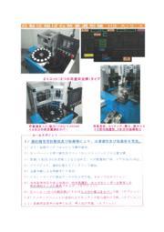 自動ばね荷重選別機『HS-Aシリーズ』 表紙画像