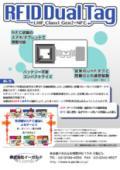 『RFID Dual Tag』