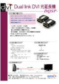 『Dual link DVI 光延長機』 表紙画像