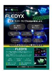 LEDモジュール 『FLEDYX』(フレディクス) 表紙画像