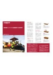 スウェーデン鋼・耐摩耗鋼板『HARDOX(ハルドックス)』の道路建設での活用事例 表紙画像