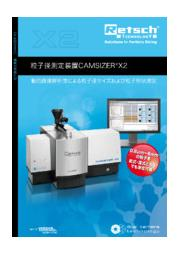 画像式粒度分布測定装置『カムサイザーX2』 表紙画像