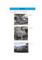 田村プラント工業株式会社 事業紹介 表紙画像