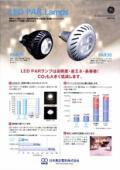 高品質・高性能LEDランプ「LED PAR Lamps」の製品カタログ