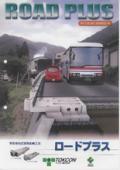 簡易張出式道路拡幅工法「ロードプラス」の製品カタログ 表紙画像