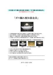 ガス漏れ検知器金具製品カタログ 表紙画像