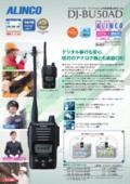 【UHF帯簡易無線】デジタル簡易無線局免許局 DJ-BU50AD 表紙画像