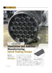 シミュレーションと付加製造技術により 迅速な金型設計を実現 表紙画像