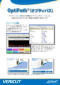 VERICUT OptiPath(R)(オプティパス) カタログ