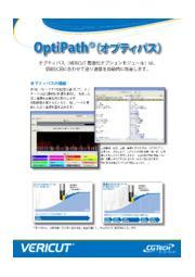 VERICUT OptiPath(R)(オプティパス) カタログ 表紙画像