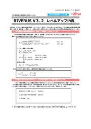 河川構造物の耐震設計支援システム『RIVERUS』V3.2レベルアップ概要 表紙画像