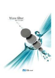ウェーブフィルター(Wave filter) 製品カタログ 表紙画像