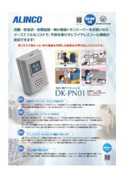 特定小電力トランシーバー対応ワイヤレスコール『DK-PN01』 表紙画像