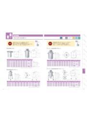 ステンレス加圧容器【PCN】シリーズ 表紙画像