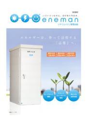 高性能オフグリッドシステム『eneman(エネマン)』 表紙画像
