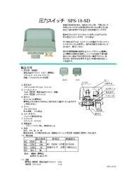 端子台付防水型圧力スイッチ SPS-18-SD 表紙画像