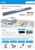 埋込型パークセンテナ/通過検知センサー HM-S5カタログ無料プレゼント 表紙画像