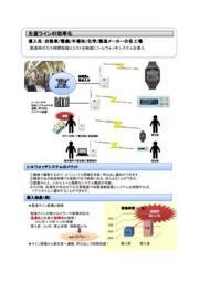 導入事例「生産ラインの効率化」 表紙画像