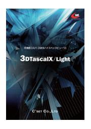 ハイスペック3DCADビューワ『3DTasalX/Light』製品カタログ 表紙画像