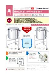 鏡板型ステンレス耐圧ジャケット容器 脚付【DT-TJ-L】 表紙画像