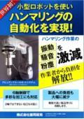 アピュアンブルーロボットシステム 表紙画像