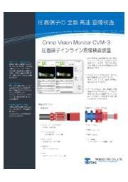 クリンプヴィジョンモニター CVM-3 表紙画像