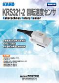 回転速度センサ『KRS321-2』