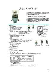 真空スイッチ SVS-1 表紙画像