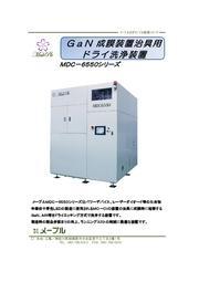 GaN成膜装置治具用ドライ洗浄装置 表紙画像