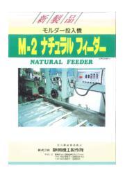 モルダー投入機『M-2 ナチュラルフィーダー』 表紙画像