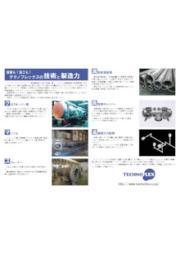伸縮管継手の加工技術を活かした『溶接製品』 表紙画像