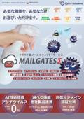 クラウド型メールセキュリティサービス『MAILGATES Σ』