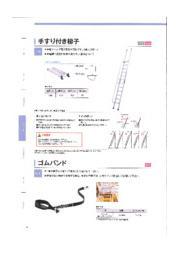 昇降用梯子「手摺付き梯子」 表紙画像