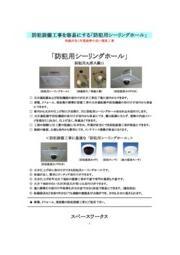防犯用シーリングホール製品カタログ 表紙画像