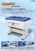 レーザーシステム『LaserPro MERCURY III』 表紙画像