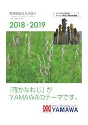 彌満和総合カタログ 2018-2019(1) 表紙画像