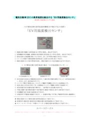 EV用温度検出センサ製品カタログ 表紙画像