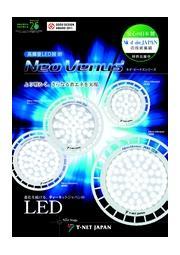 高輝度LED照明『ネオ・ビーナス』シリーズ総合カタログ 表紙画像