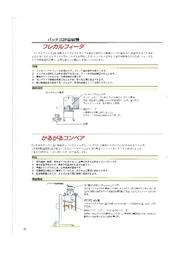 振動式フィーダ「フレカルフィーダ」 表紙画像
