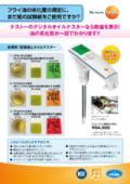 デジタル食用油テスター testo 270