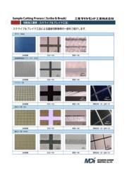 基板切断加工事例(スクライブ&ブレイク工法) 表紙画像