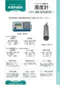 データロガー機能付 「濁度計RM1000」 表紙画像