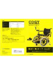 車いす『COGY』 表紙画像
