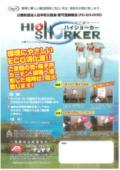 防炎消火剤『ハイショーカー』