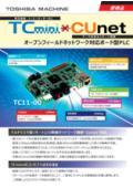 イージーオーダーPLC 『TCmini × CUnet』TC11-00/BSサーボアンプ Sシリーズ