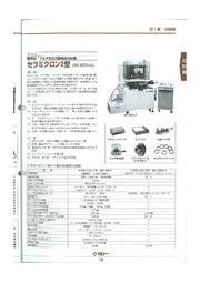 理学・工学研究用 難削材 マルチ式全自動精密切断機 セラミクロン2型  表紙画像