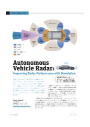 自律走行車用レーダー: シミュレーションによって レーダーの性能向上を実現 表紙画像