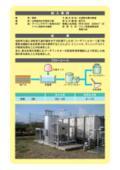 【リーチフィルター納入事例】大手電気工場 表紙画像