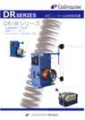 ボビン・リール材供給装置『DR-Wシリーズ』 表紙画像